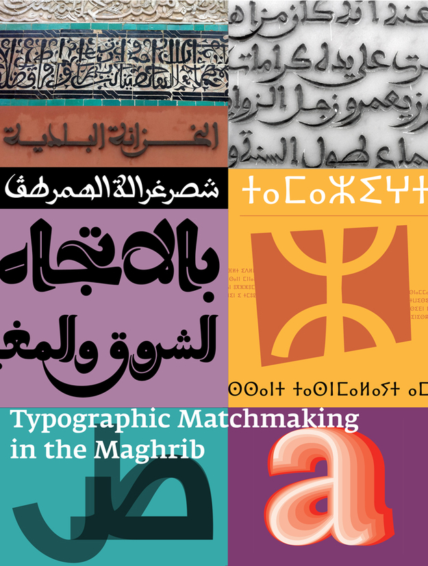 Typographic Matchmaking in the Maghrib poster