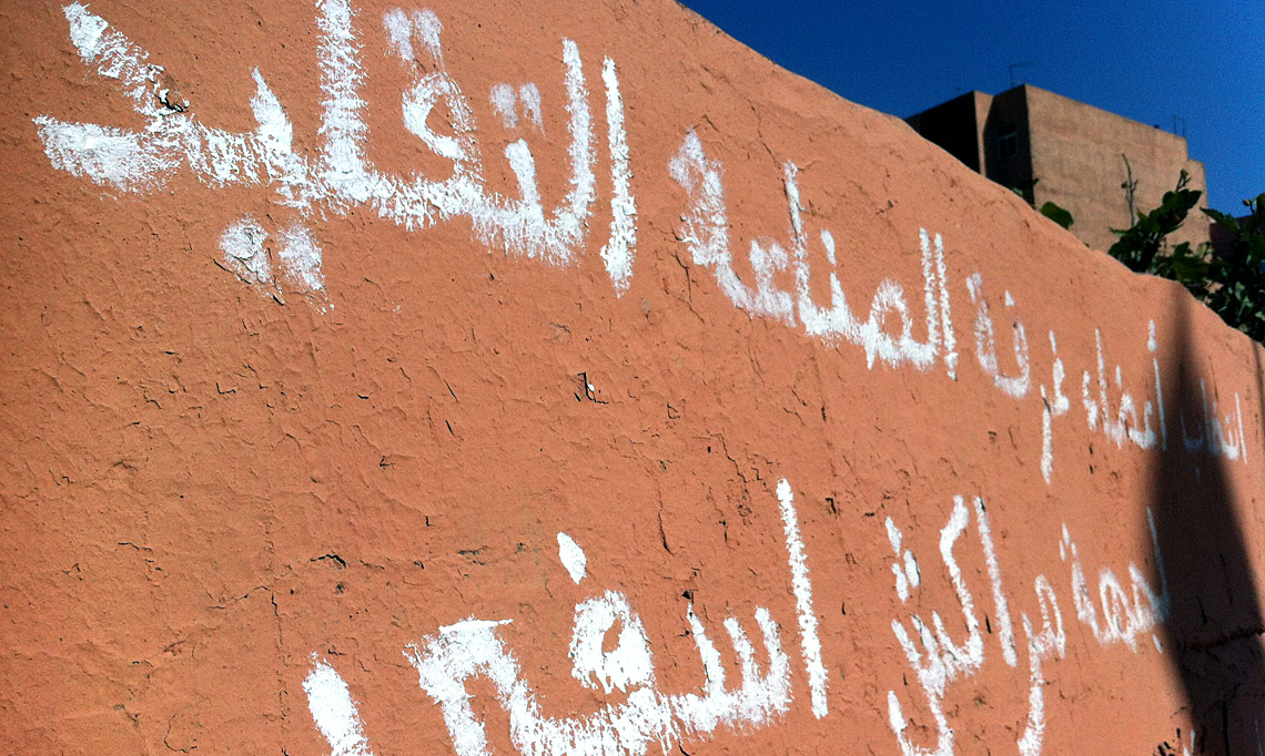 Arabic handwriting on wall